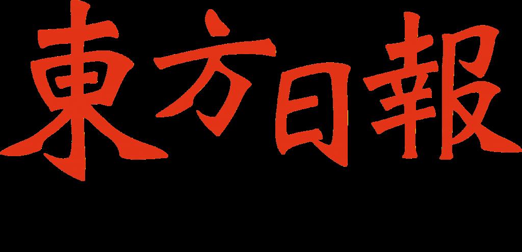 Oriental-Daily-News-a18f5d84f374dd0bde7864fc520913a6392b07791b2ce9ed4604a43d9d6a40e2-1024x494